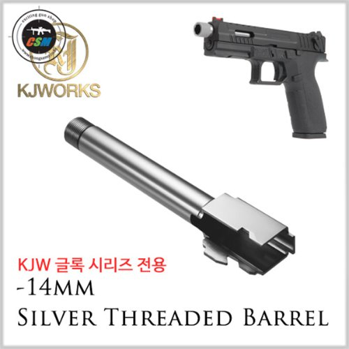 [KJW] Glock Series Outer Barrel -14mm / Silver